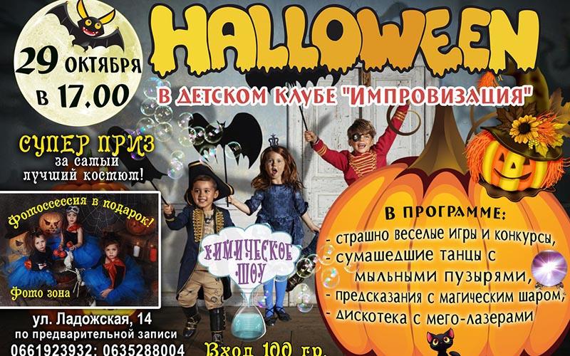 Детская вечеринка к празднику Halloween